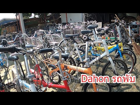 ลงของใหม่ 200 คัน รถพับ Dahon 20 นิ้ว จักรยานมือสอง แลกเปลี่ยนเทิร์น Landbike