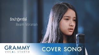 รักปาฏิหาริย์ - LULA ( Cover By Beam Voranan )
