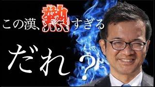 【高岡市を変えたい漢がいる】7月に高岡の市長を決める選挙があるのを知っていましたか?