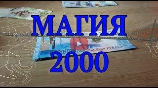 Магическая голограмма на новой купюре в 2000 рублей
