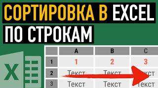 Сортировка строк в Excel
