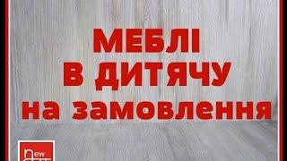 видео Дитячі меблі - Львів: фото, ціни | Купити дитячі меблі у Львові в інтернет-магазині Cilek
