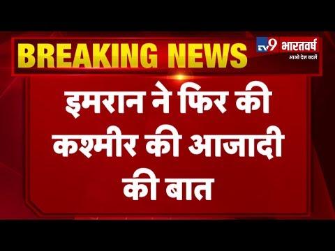 Donald Trump की नसीहत के बाद भी नहीं सुधरे Pakistan PM Imran Khan ,कर रहे Kashmir की आज़ादी की बात