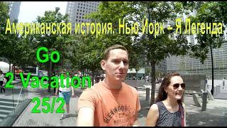 Go2Vacation 25/2 - Американская история. Нью Йорк - Я Легенда