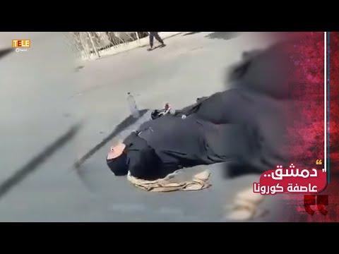 أهالي دمشق يواجهون فيروس كورونا بمفردهم.. والمشافي تمتنع عن استقبال المرضى  - نشر قبل 19 ساعة