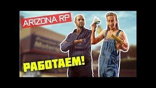 Sparrow Baron играет С Silmax  На Arizona RP Выполняем квесты