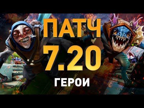видео: Патч 7.20: Герои