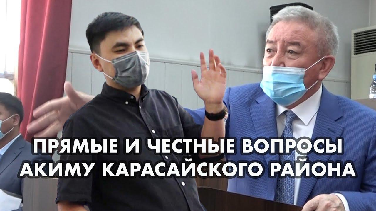 Ринат Қыбрай задал вопросы Акиму Карасайского района