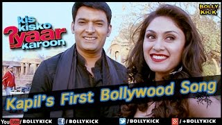 Kis Kisko Pyaar Karoon Official Trailer 2017 | Hindi Movies | Kapil Sharma's First Bollywood Song