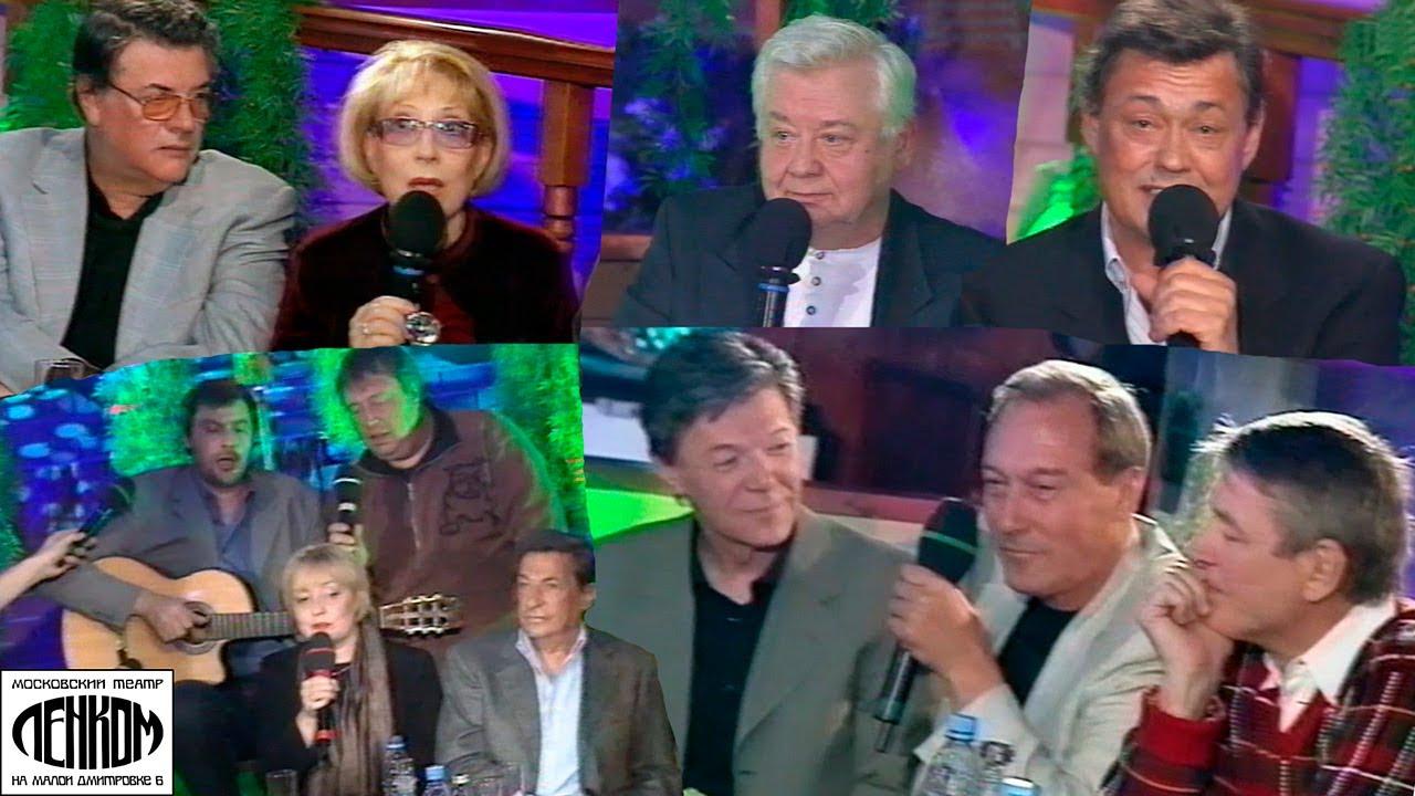 Ленком 2003г. Юбилей М.А. Захарова (полная версия)