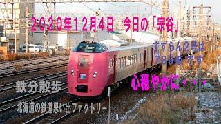 【鉄分散歩】 今日の特急「宗谷」 はまなす編成(キハ261系5000番台)