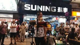 2017-5-30(封鎖我一生2)全旺角最有才華靚仔Tony