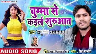 भोजपुरी का नया हिट नया सबसे हिट गाना 2019 - Chumma Se Kaile Suruwat - Ranu Baba - Bhojpuri Hit Song