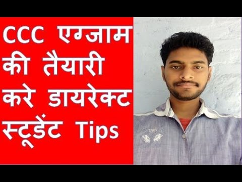 CCC Exam Preparation Tips and Trick For Direct Student For High Score