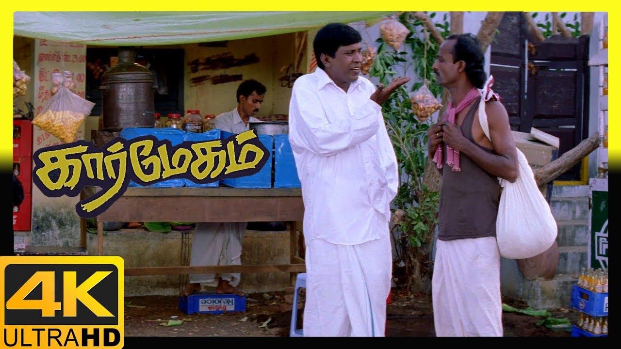 Download Karmegham Tamil Movie Scenes 4K   Karmegham Tamil Movie Comedy Scenes   Mammootty   Vadivelu