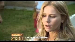 Анка с Молдаванки трейлер  Криминал, мелодрама