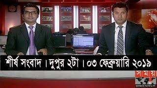 শীর্ষ সংবাদ | দুপুর ২টা | ০৩ ফেব্রুয়ারি ২০১৯ | Somoy tv headline 2pm | Latest Bangladesh News