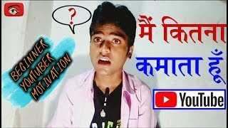 मैं कितना कमाता हुँ YouTube से || My Channel monetization is Under Review Last 4 months