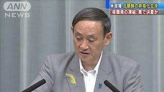 「日本は北朝鮮の核保有を認めない」方針不変を強調(19/07/02)