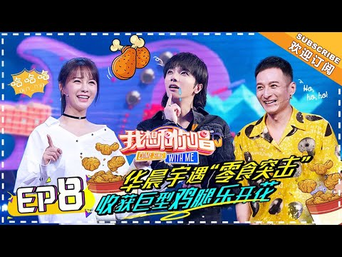 "【ENG SUB】《我想和你唱3》第8期:华晨宇重返想唱炸裂高歌 10后小歌迷甜蜜""表白"" Come Sing with Me S3 EP8【湖南卫视官方频道】"