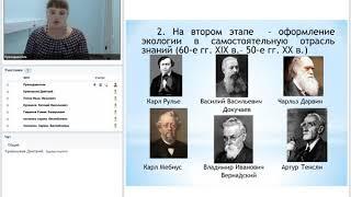 Экология как наука лекция  РЕХОВСКАЯ Елена Олеговна