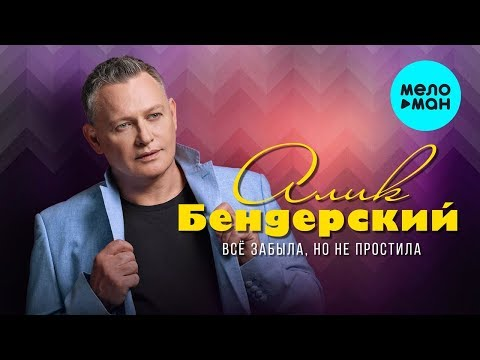Алик Бендерский - Всё забыла но не простила Single