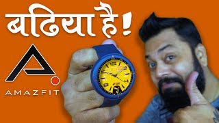 Amazfit Verge Smartwatch Unboxing ⌚⌚ 5 Day Battery Life!!