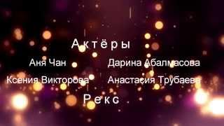 """Короткометражный фильм """"Семейные ценности"""""""