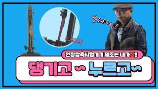[시흥] 댕기고~ 누르고~ ! 인장,압축시험기기 푸쉬풀…