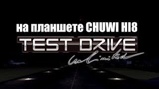Test Drive Unlimited for the Windows tablet Chuwi Hi8 тест игр Ник и Китай