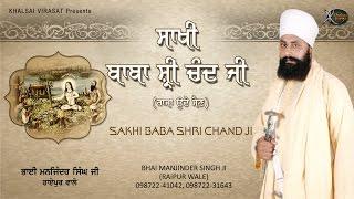 Sakhi Baba Shri Chand ji | Bhai Manjinder Singh ji | Raipur wale | Kirtan | Shabad Gurbani | HD