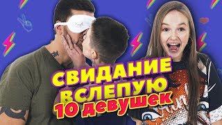 АМИРАН ЦЕЛУЕТ 10 ДЕВУШЕК на Шоу Свидание Вслепую | ДНЕВНИК ХАЧА Спецвыпуск