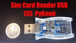 Sim Card Reader USB