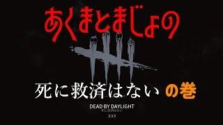 [LIVE] 【でびリオン】悪魔女、深夜のDBD
