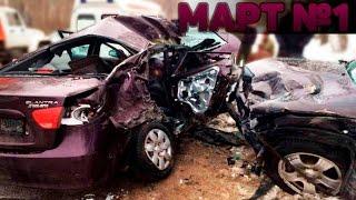 Аварии и ДТП Март 2017 - подборка № 1[Drift Crash Car]