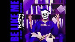 Lil Pump & Lil Wayne - BE LIKE ME - VLADIMIR CAUCHEMAR Remix