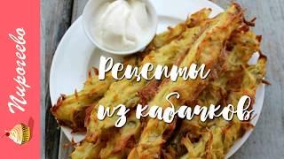 Рецепты из Кабачков: три моих любимых рецепта! ✧Что Приготовить из Кабачков?