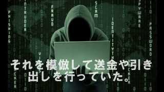 サイバー銀行強盗「Carbanak」(カーバナック)、世界の銀行から10億ドルを盗む!