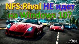 видео Не запускается Need for Speed Rivals(черный экран)