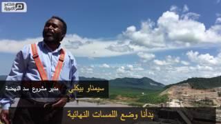 مصر العربية | من موقع سد النهضة.. حقيقة بدء  تخزين إثيوبيا لمياه النيل