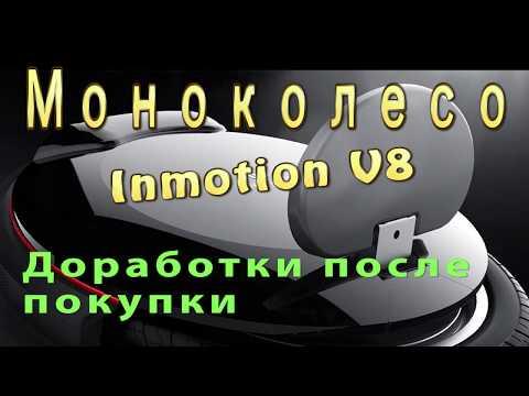 Апгрейд моноколеса Inmotion V8 после покупки  Август 2017