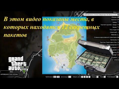 GTA 5 Расположение секретных пакетов