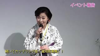 【イベント】島津悦子「長崎しぐれ」新曲発表会(2018.10.11)