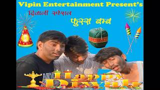 Diwali Special comedy with vipin Entertainment, फ़ुस्स बम्म