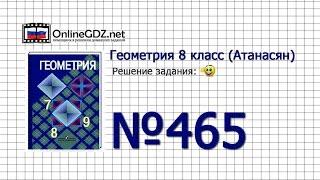 Задание № 465 — Геометрия 8 класс (Атанасян)