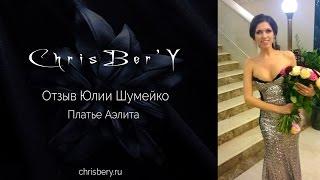 """Платье на новый год, свадьбу, выпускной. Отзыв Юлии Шумейко. Платье """"Аэлита"""" от ChrisBer`Y."""