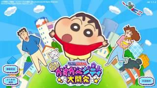【新作】クレヨンしんちゃん 一致団ケツ! かすかべシティ大開発やってみた!面白い携帯スマホゲームアプリ