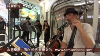 陪著你走 Samson Band Chinese String Pop Jazz 心信樂團 中樂弦樂流行爵士樂 Samsonsir