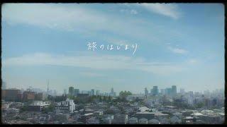 【MV】HighTunes/旅のはじまり