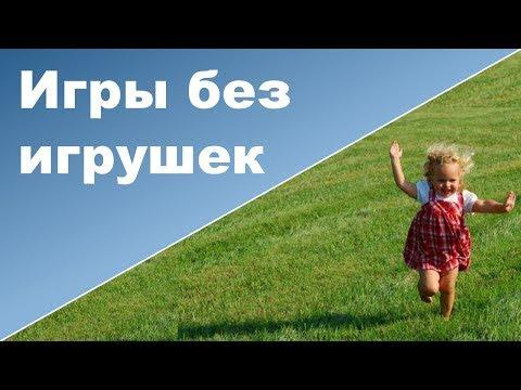 5 способов занять ребенка без игрушек ♥ Игры с ребенком 1 - 2 года ♥ Ребенок год 4 месяца